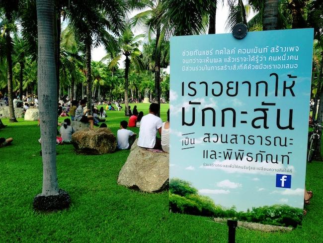 เราอยากให้มักกะสัน เป็นสวนสาธารณะ และ พิพิธภัณฑ์