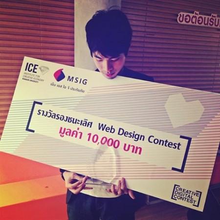 MSIG Web Design Contest