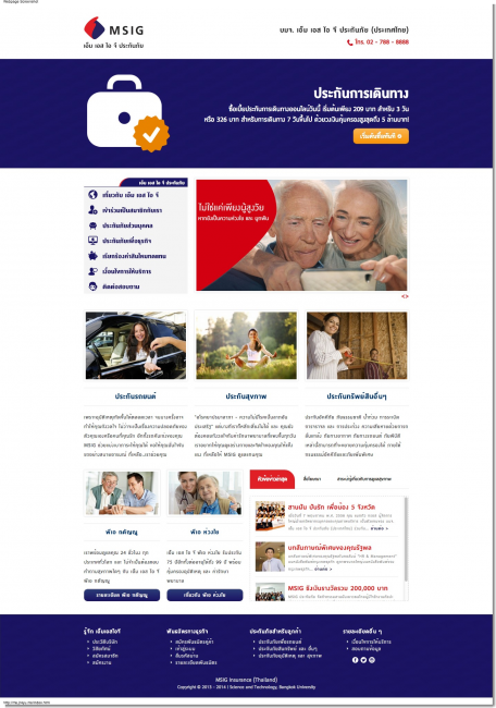 MSIG Insurance Thailand  - บริษัท เอ็ม เอส ไอ จี ประกันภัย  ประเทศไทย