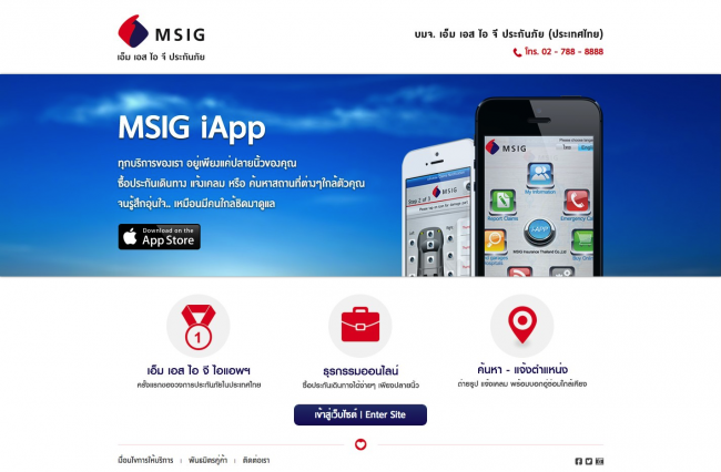 MSIG Insurance Thailand