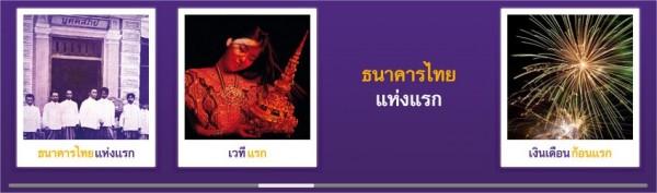 scb ธนาคารไทย แห่งแรก