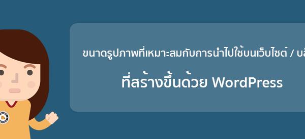 https://www.jir4yu.me/2015/wordpress-image-guide/