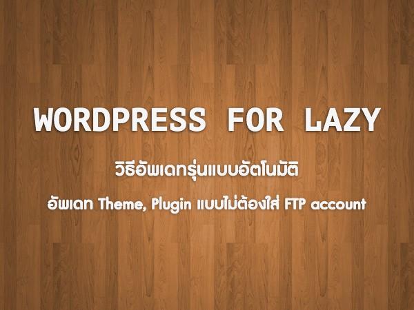 https://www.jir4yu.me/2015/automatic-update-wordpress-ftp/