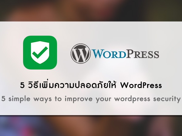 https://www.jir4yu.me/2015/improve-wordpress-security/