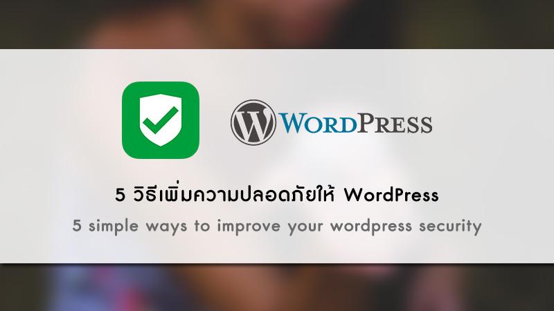 เพิ่มความปลอดภัยให้-WordPress