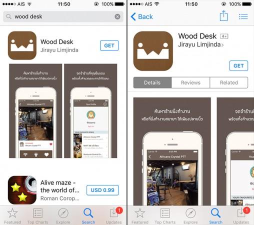 wood-desk-on-app-store