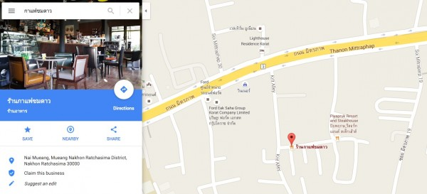 ร้านกาแฟชมดาว