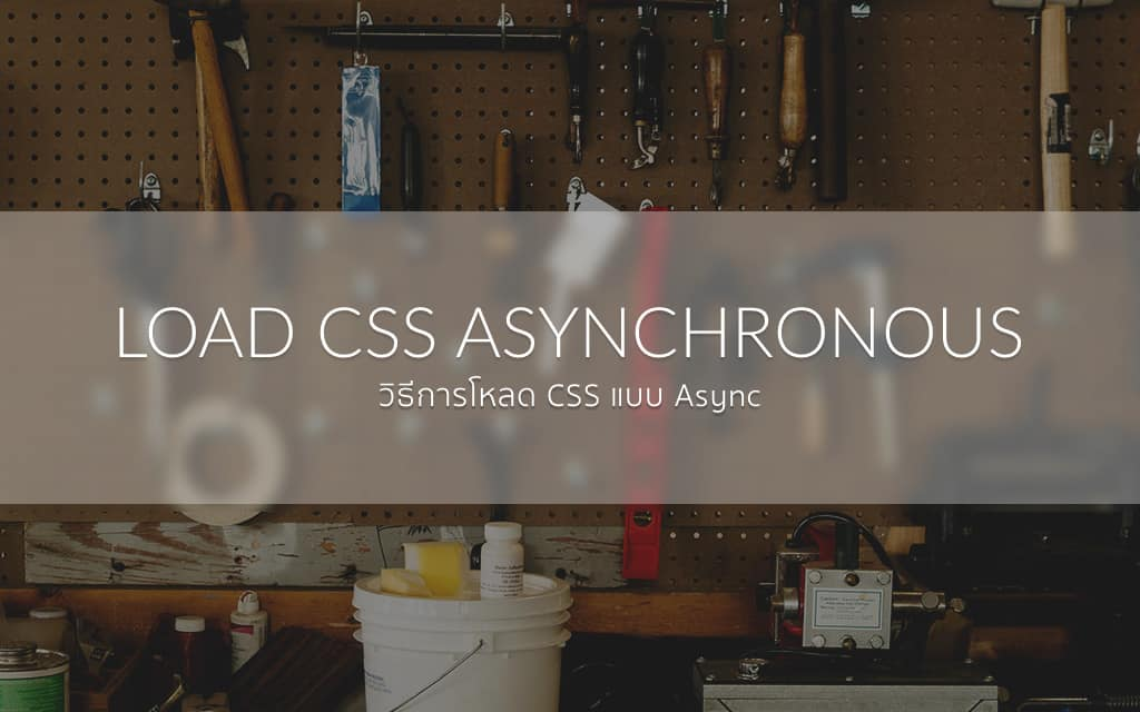 load-css-asynchronous