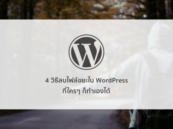 วิธีลบไฟล์ขยะใน WordPress พร้อมวิธีทำความสะอาด
