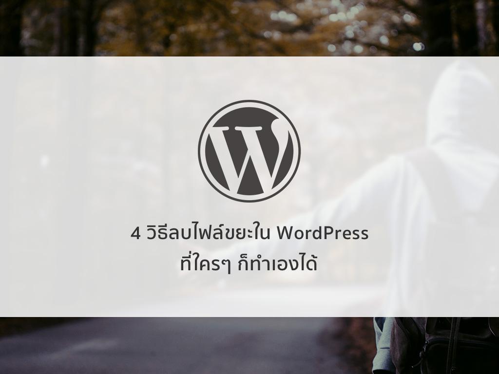 ลบไฟล์ขยะ-wordpress