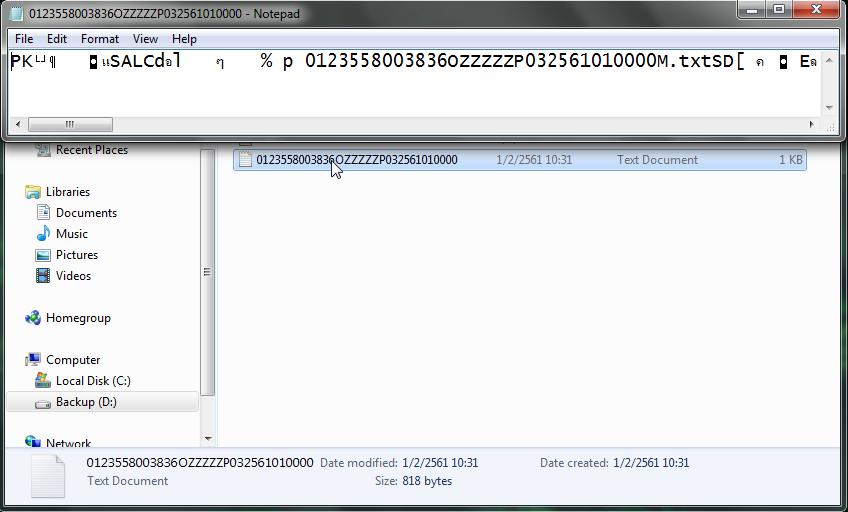 ไฟล์ที่ถูกสร้างโดย PND3_TRN