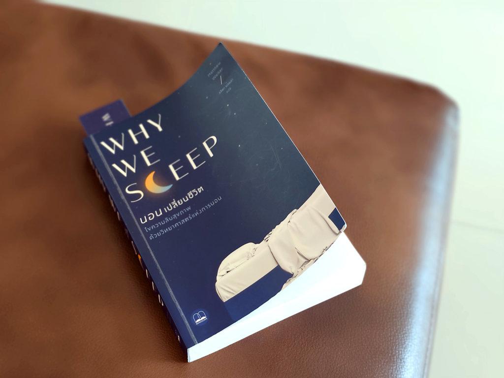 หนังสือ why we sleep